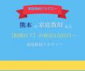 青い背景に、熊本の家庭教師なら【相場以下】の格安4,000円~家庭教師アカデミーと記載されている